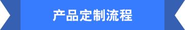 上海山磁机械有限公司定制流程