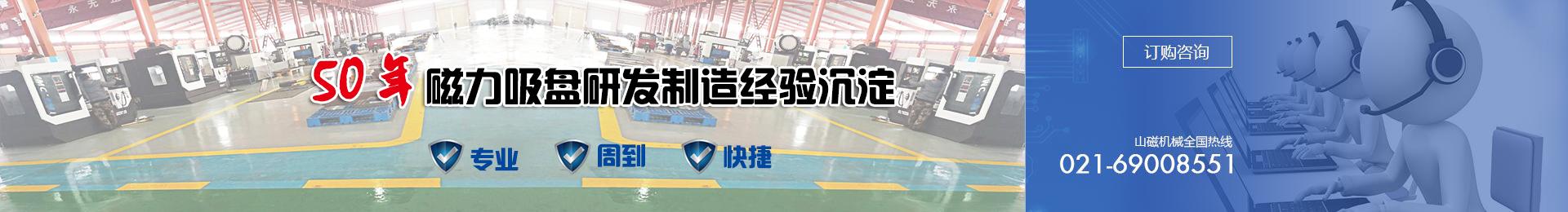拥有磁力技术专业研发团队,行业排名靠前。山磁机械全国热线:021-69008551
